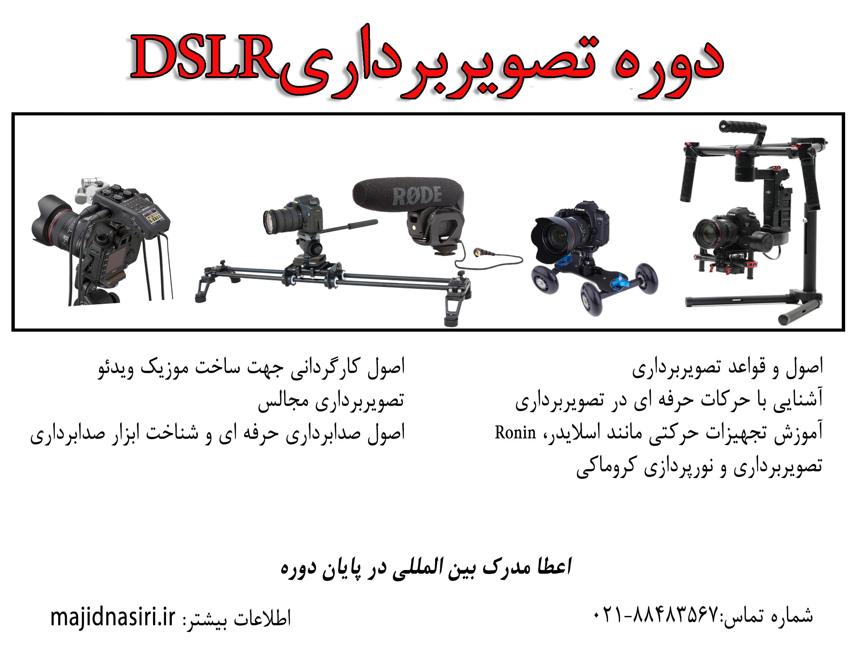 تصویربرداری با دوربین های Dslr