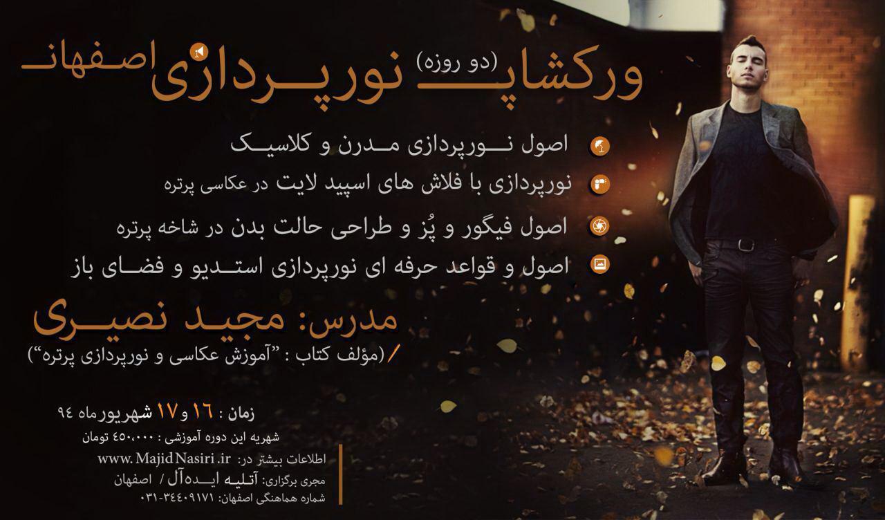 ورکشاپ نورپردازی اصفهان