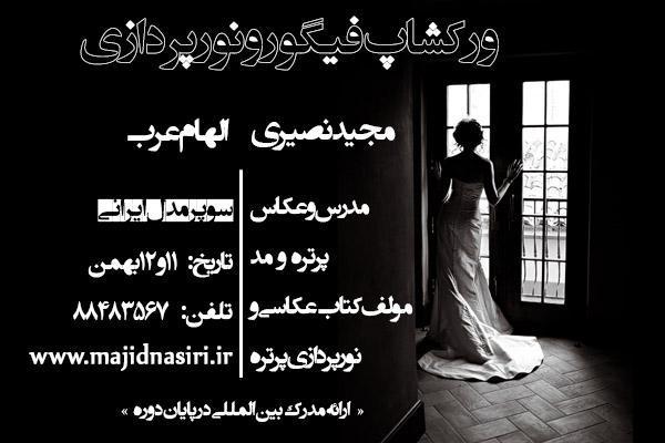 ورکشاپ مجید نصیری و الهام عرب