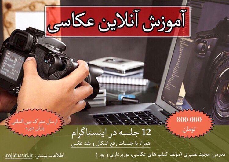 آموزش آنلاین عکاسی