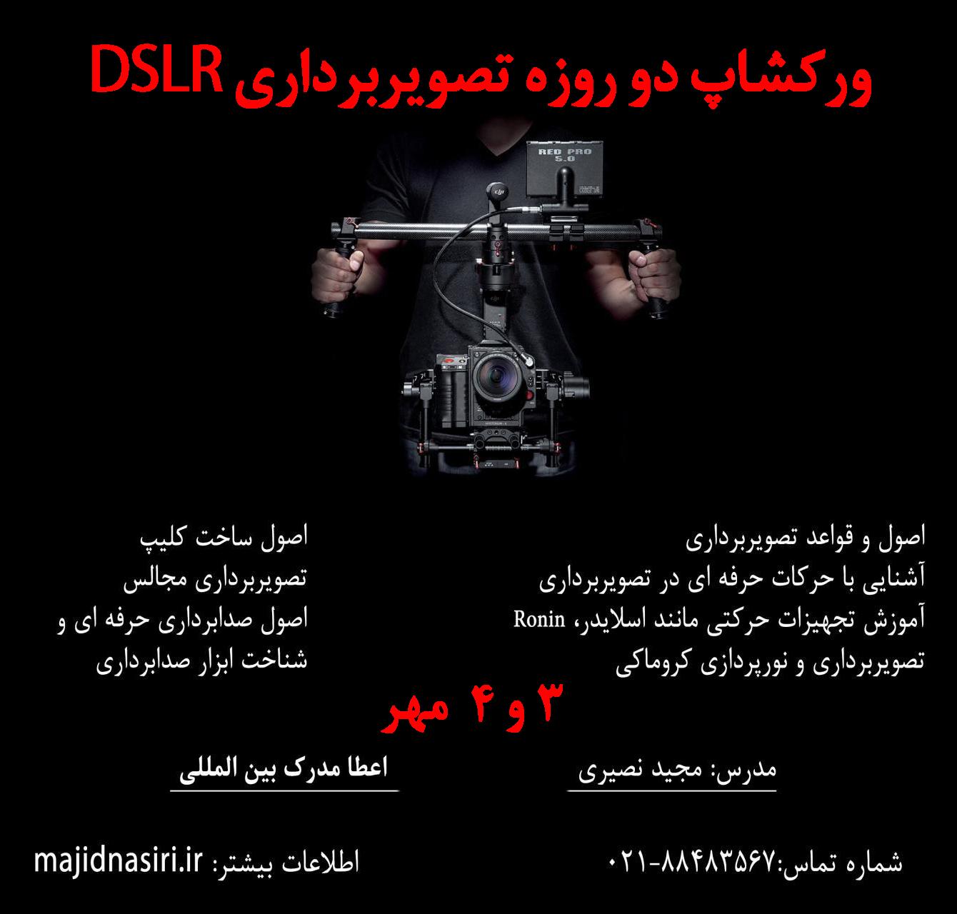 آموزش تصویربرداری با دوربین های Dslr