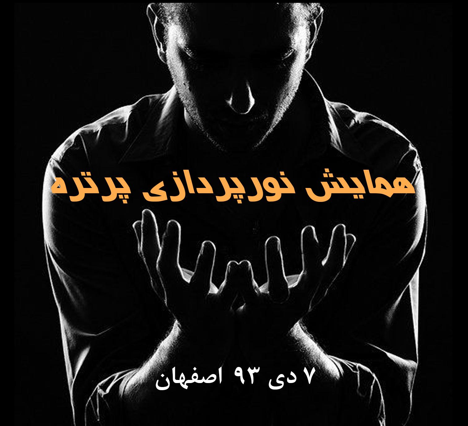 همایش نورپردازی پرتره اصفهان