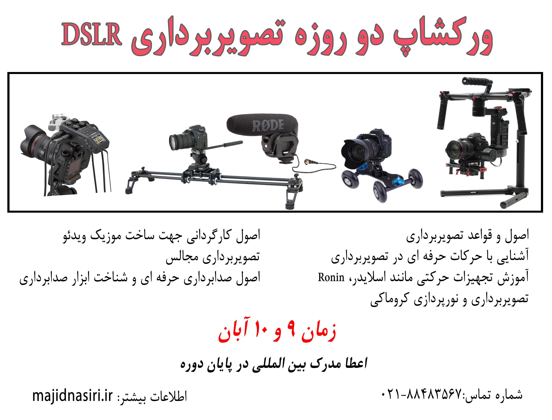 ورکشاپ تصویربرداری با دوربین های Dslr